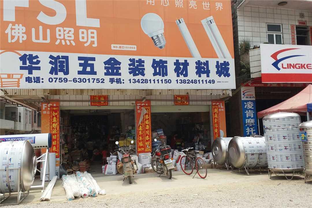 廉江青平华润五金装饰材料城五金店1